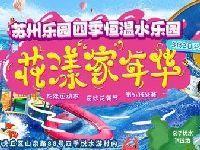 2019苏州乐园四季恒温水乐园花漾家年华