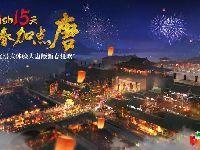 2019苏州华谊电影世界大唐新春狂欢节(