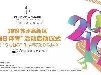 2019苏州高新区生态两项迷你马拉松(时