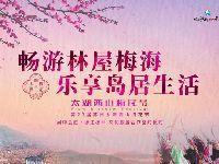 2019苏州太湖西山梅花节(时间+门票+地