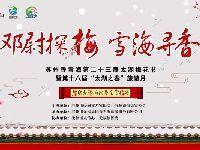 2019年苏州光福香雪海梅花节(时间+地点