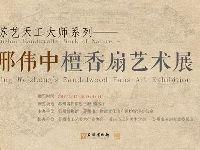 2019苏州邢伟中檀香扇艺术展(时间+地点