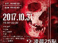 2017沈阳万圣节之夜民谣:嘻哈双专场演