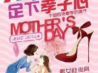 千盛百货母亲节活动 立减返券再换购