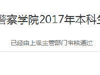 中国刑事警察学院2017年本科生招生章程