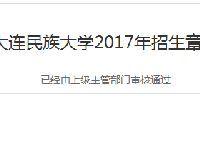 大连民族大学2017年招生章程