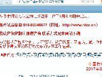 沈阳教师资格认定9月18日起网上报名