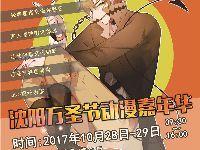 沈阳万圣节动漫嘉年华(时间+地点+票价
