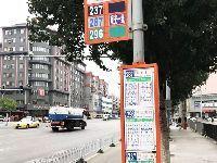 沈阳公交车车内报站将市环保局站改为小