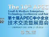 2018沈阳APEC中小企业技术交流展览
