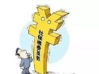 2018年沈阳社保缴费基数调整 社保缴纳比