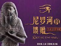 2018辽宁省博物馆古埃及文物展观展攻略