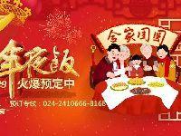 2019沈阳天宝国际酒店年夜饭预约指南