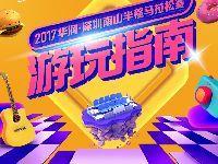 2017南山半马游玩指南 狂欢嘉年华吃喝玩