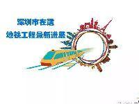 深圳在建地铁工程最新进展盘点(截至20