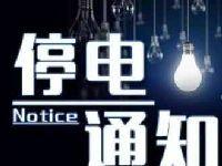 深圳近期停电区域、时间(持续更新~)
