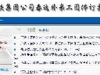深圳火车站今起开订2018春运团体票 附详