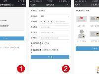 深圳交警星级用户微信注册指南 刷脸认证