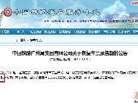 广铁始发列车已恢复正常预售期 你买到元