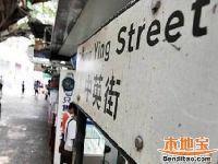 中英街通行证网上预约方式、规则及流程