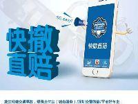 深圳交警远程事故处理系统上线 最快10分