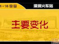 4.16铁路调图实行 深圳各火车站列车新开