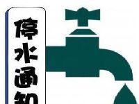 7月31日-8月1日深圳水务集团计划停水安