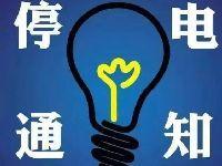 2017深圳8月1日至8月6日计划停电通知