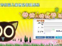 2017深圳幼儿园补贴申请指南(标准+材料