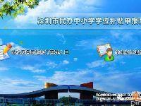 深圳民办学位补贴大幅上涨 这份申请指南