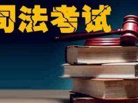 2017年全国司法考试考试时间和科目安排