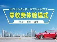深圳原关外路边停车月底结束免费模式 仍