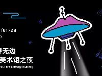深圳华美术馆之夜活动时间、门票及看点