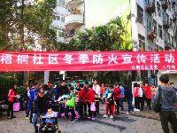 梧桐社区开展冬季防火宣传活动