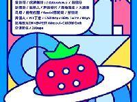 2018深圳草莓音乐节地点在哪里?地址及交