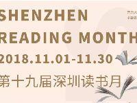 2018深圳读书月时间在几月
