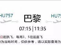 深圳直飞巴黎航线开通(航班时间、价格、