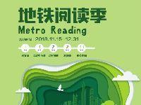 深圳读书月地铁图书漂流活动