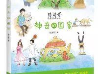 深圳读书月十本适合小学生看的书单