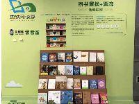 读书月深圳地铁阅读季启动 哪些站点有图