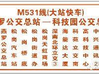 深圳公交362、M531线大站快车开通(时