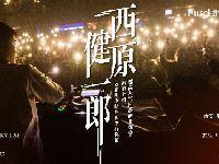 2018西原健一郎深圳演唱会在哪举办?地点