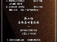 2018年深圳湾音乐会节目单