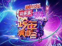湖南卫视2019跨年演唱会直播时间及入口