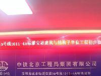 深圳地铁10号线首个车站通过初步验收 2