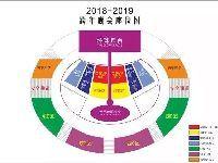 2018~2019深圳世界之窗跨年演唱会门票多