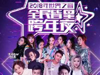 深圳世界之窗跨年演唱会明星嘉宾