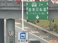 深圳3条路设置多乘员专用道 至少需2人同