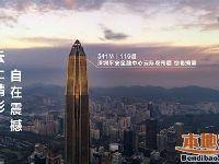 深圳平安金融中心在哪?(详细地址及乘