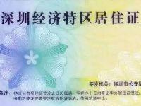 超全深圳居住证办理、签注指南 这些人无
